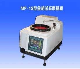 MP-1S型金相试样磨抛机